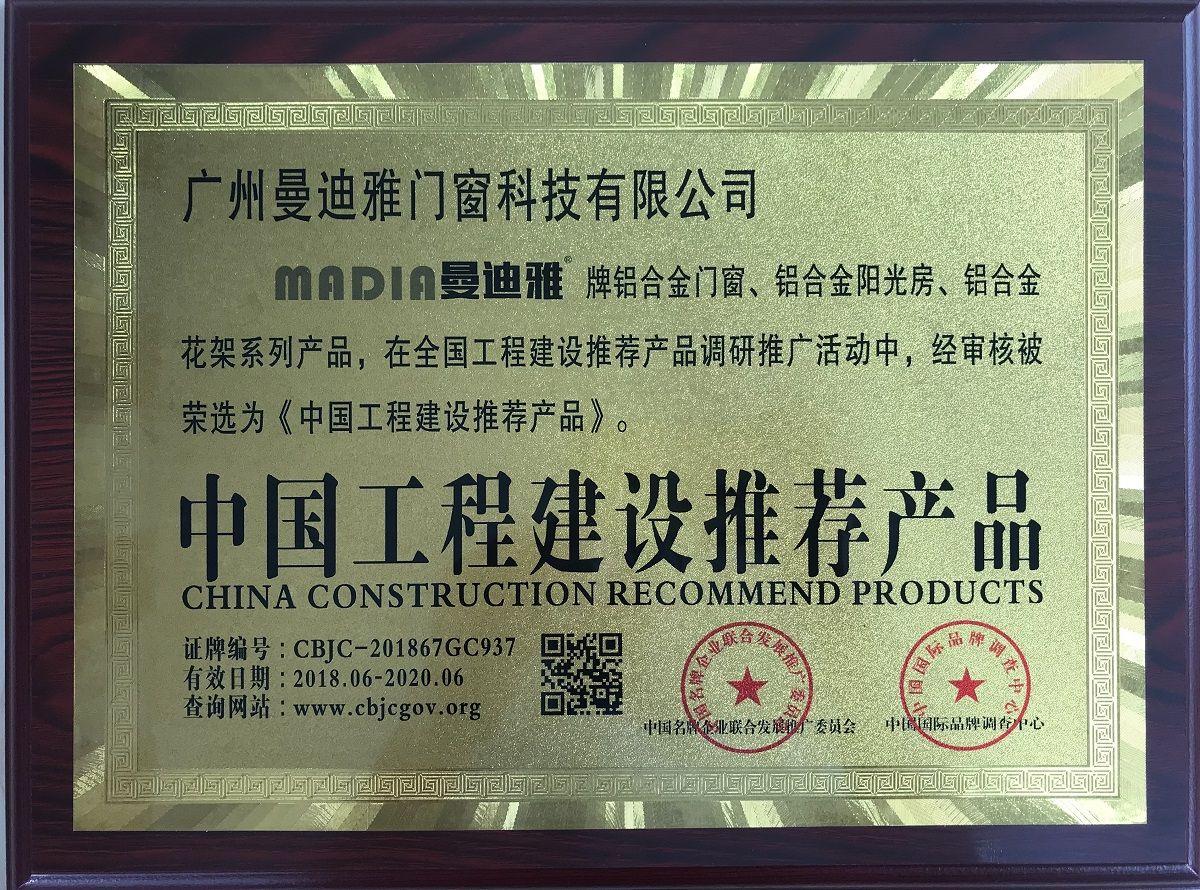 《中国工程建设推荐产品》