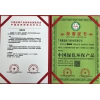 《中国绿色环保产品》