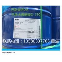 巴斯夫EC-301聚醚胺D-230环氧树脂固化剂