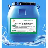 四川AMP-100二阶反应型防水粘结材料厂家