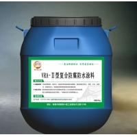 VRA-II复合防腐防水涂料品牌