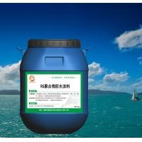 RG聚合物防水涂料價格