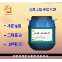 FCL混凝土抗滲防腐防水劑 品牌