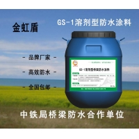 GS-1溶劑型橋面防水涂料 品牌