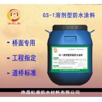 GS-1溶剂型桥面防水涂料 品牌