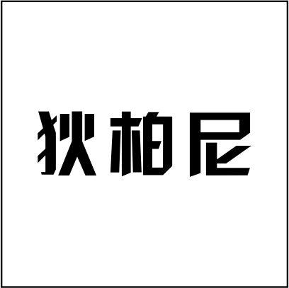 狄柏尼万博体育手机官网登录(成都)有限公司