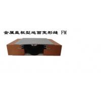貴州變形縫(外墻內墻,地面,屋面)