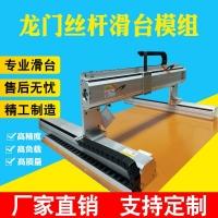 高精度直线导轨龙门丝杆滑台模组重型XY同步带机械手自动化工作