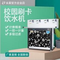广东永宸校园饮水机IC刷直饮水机YC-4G-30IC