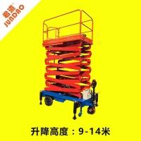 剪叉折叠式高空作业升降梯