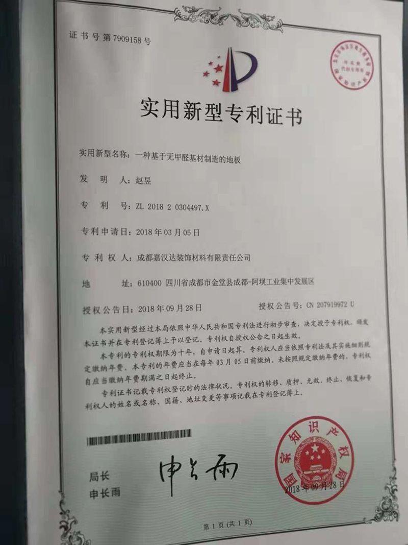 无醛专利证书