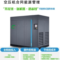 空壓機合同能源管理 空壓機系統節能