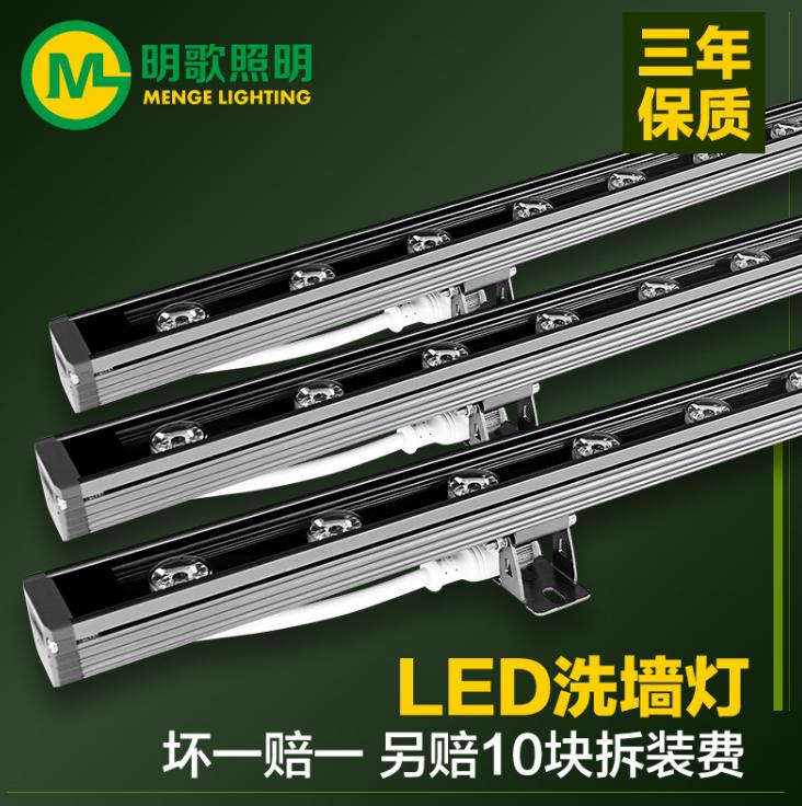 中山明歌直销LED洗墙灯 36W户外防水大功率线条灯 楼体外