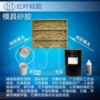 液体硅胶水泥构件GRC模具硅胶
