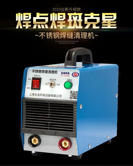山东济南生造SZ-JCS60不锈钢焊缝清理机