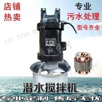 QJB1.5/8潜水搅拌机,潜水搅拌机安装规范,广东潜水搅拌