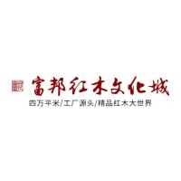 富邦红木城文玩工艺品馆全面招商(附优惠政策)