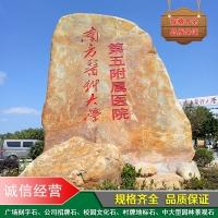 景区景点大型刻字石雕刻石头产地批发