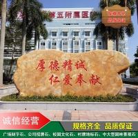 园林景观石黄蜡石造景案例大型村牌招牌石刻字效果图