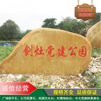 隧道口路标黄蜡石刻字大型村牌石价格实惠