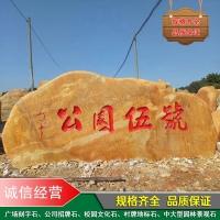 小区公园园林景观石大型村牌石特价批发