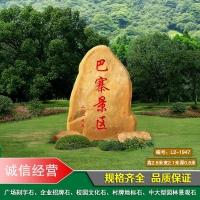 大型村牌地标石、扬州路边路牌?#22871;质?#26223;点地名黄蜡石