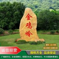 南宁企业大型招牌石村牌地名石南宁景区园林黄蜡石