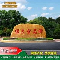 村庄装修招牌石黄蜡石园林石材黄色石头批发