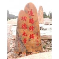 广东英德供应庭院景区晚霞红雕刻奇特晚霞红可刻字