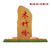 巴东校园形象毕业生捐赠黄蜡石 赠送母校纪念石