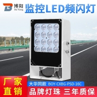 LED頻閃補光燈適配大華DH-ITALE-060AA-P