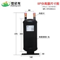 5匹空调气液分离器 5匹气液分离器 空调气液分离器