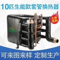 生能套管换热器 套管式换热器 4管双系统