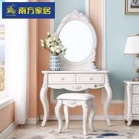 南方家居 欧式梳妆台雕花化妆桌小户型化妆台妆凳组合