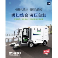 明诺驾驶式电动四轮清扫车 四轮环卫电动扫地车
