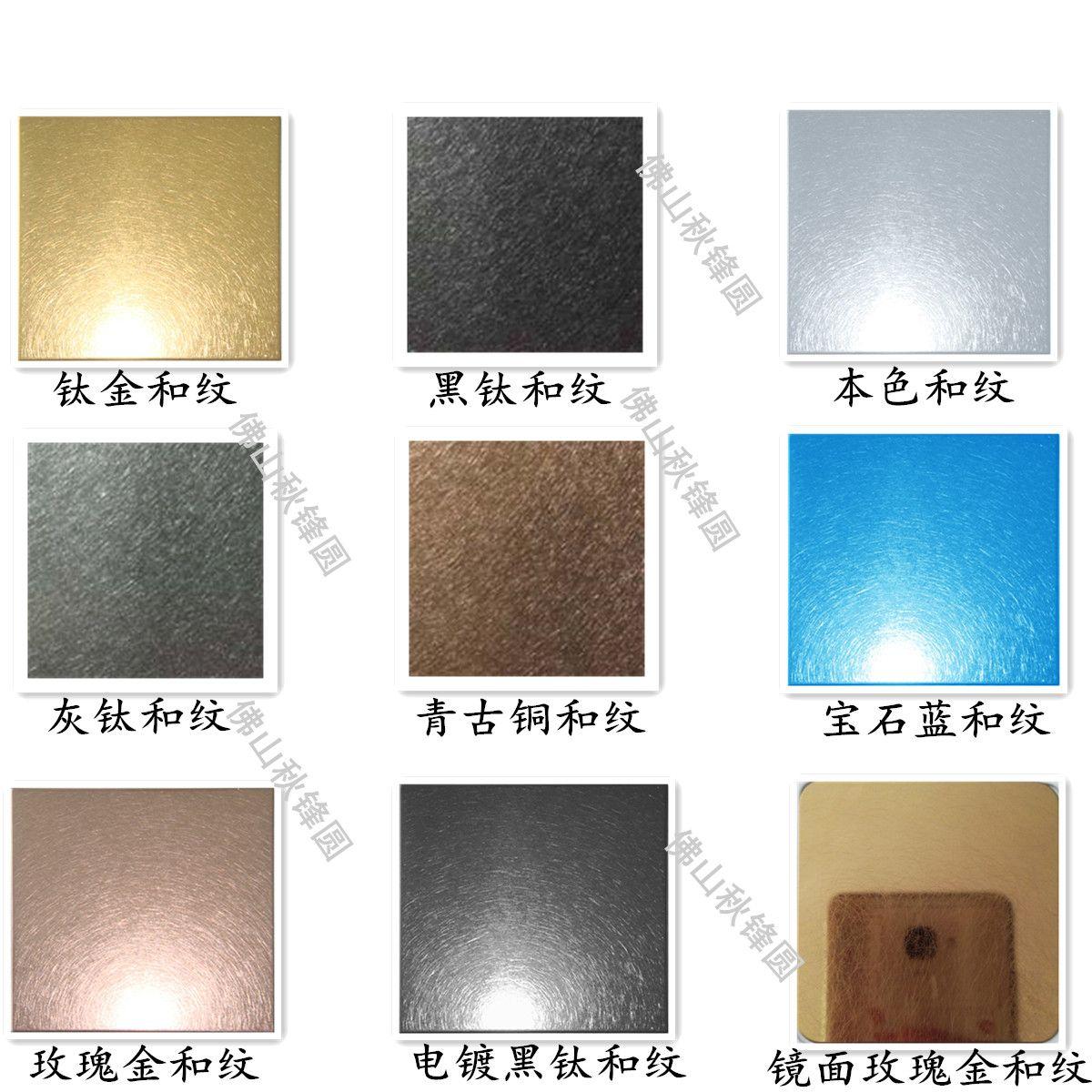 新款不锈钢201、304装饰材料板面和纹乱纹