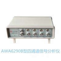 AWA6290M+多通道信号分析仪