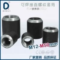 上海可焊性套筒 20Cr材质可焊性套筒