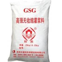 GSG灌浆料