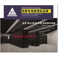 OA防静电地板-写字楼专用地板-西安质惠防静电地板