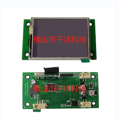 智能家电控制板千沐科技