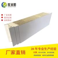 彩钢幕墙挂板 四企口盒子板 岩棉横铺板价格