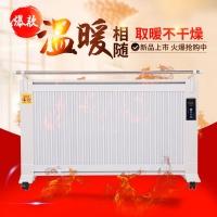 碳晶电暖器,节能电暖器,落地式电暖器,煤改电中标品牌