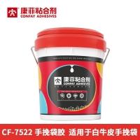 东莞康菲 手挽袋胶 CF-7522无溶剂 粘度强 食品级环保