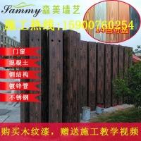 钢结构木纹漆/混凝土木纹漆/镀锌管木纹漆/全国施工木纹漆工艺