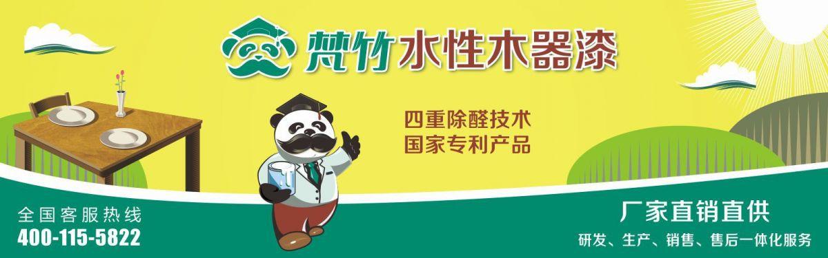 广州梵竹水漆涂料 水性漆厂家直销加盟 招商代理 环保水性漆 全国招商