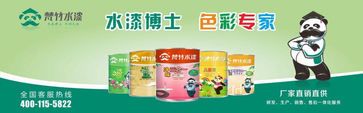 广州梵竹水漆涂料 水性漆厂家直销加盟 招商代理 低投资 高回报