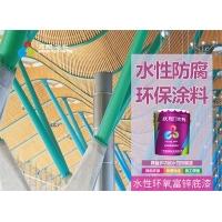 广州跃阳-水性环氧富锌底漆(双组份)
