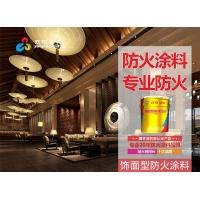 广州跃阳-饰面型防火涂料