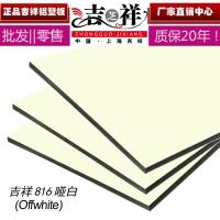 吉祥哑白铝塑板2mm3mm4mm幕墙干挂件工程专用铝塑板门头